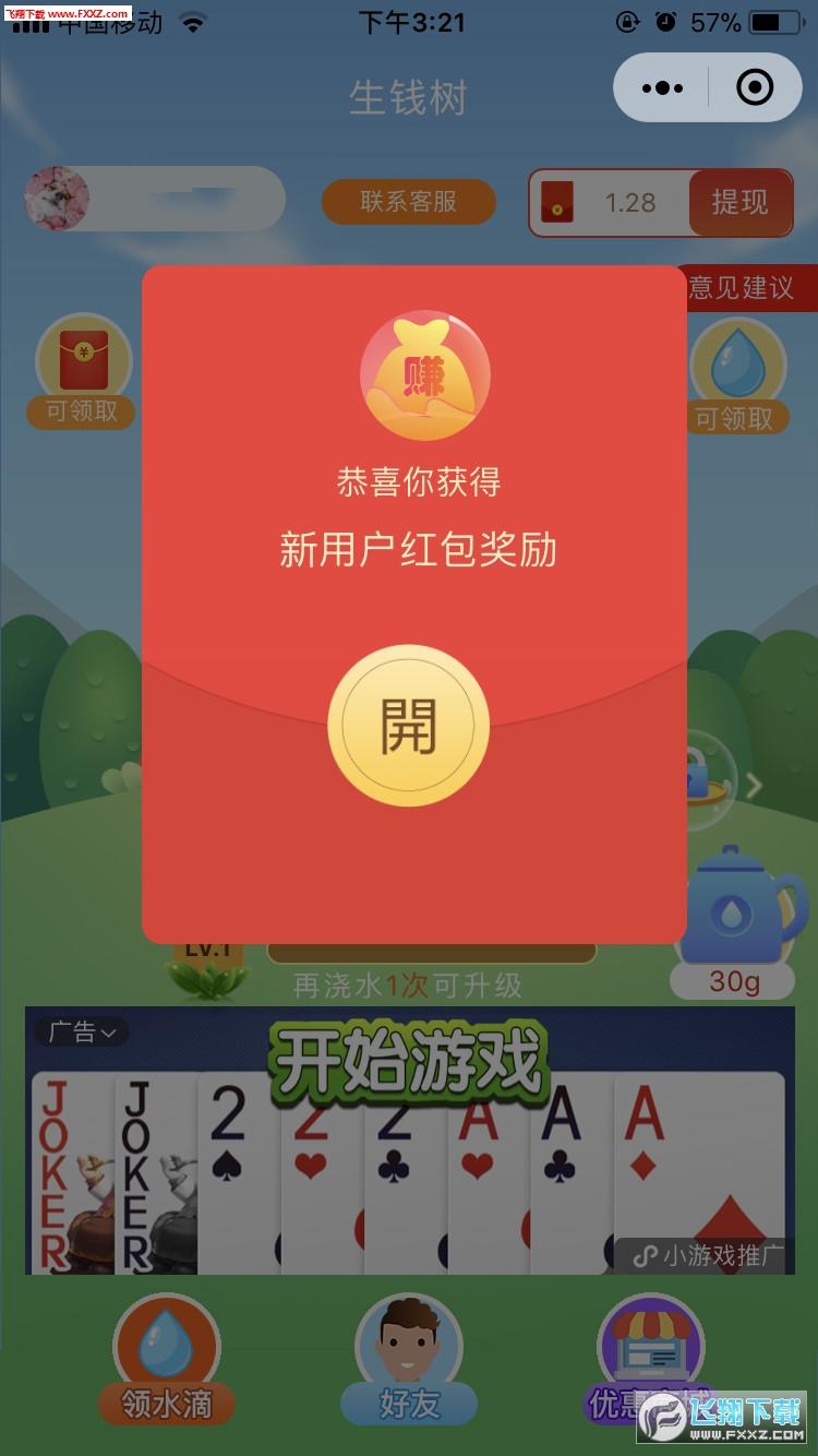 阳光生钱树红包版app官网版1.0.0截图0