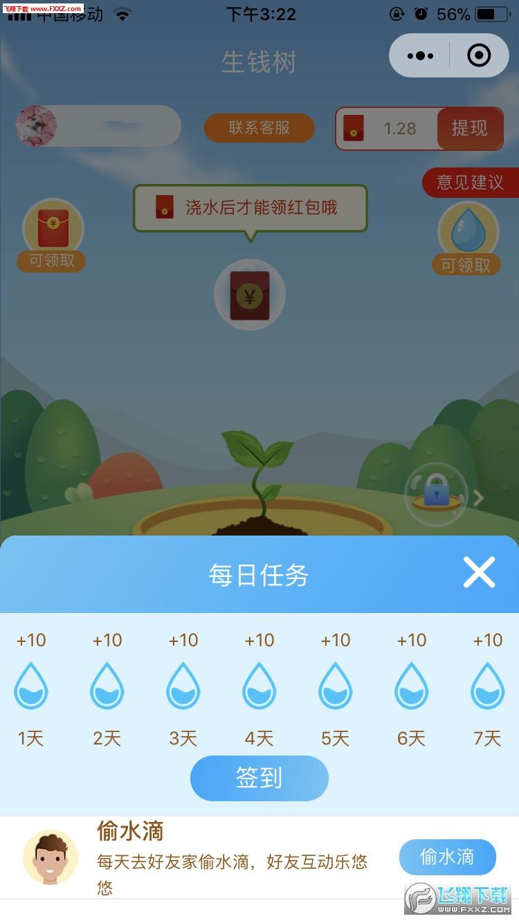 阳光生钱树红包版app官网版1.0.0截图1