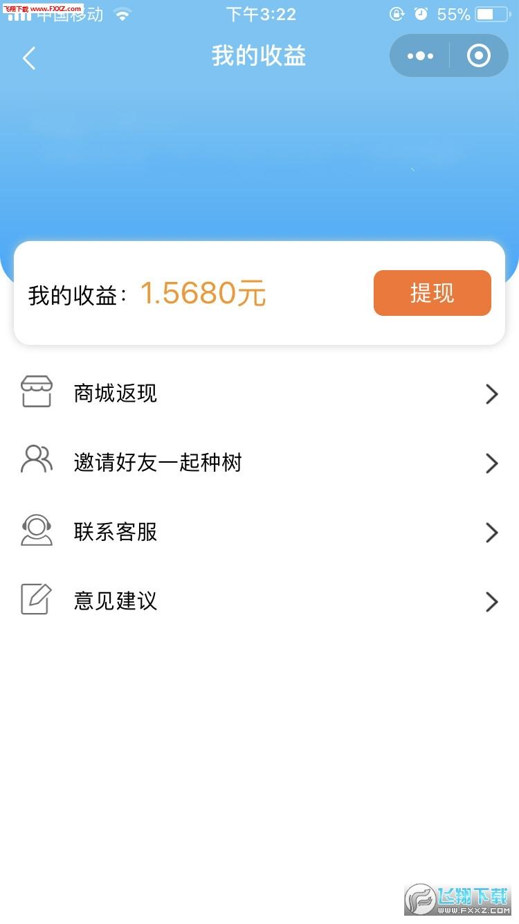 阳光生钱树红包版app官网版1.0.0截图2