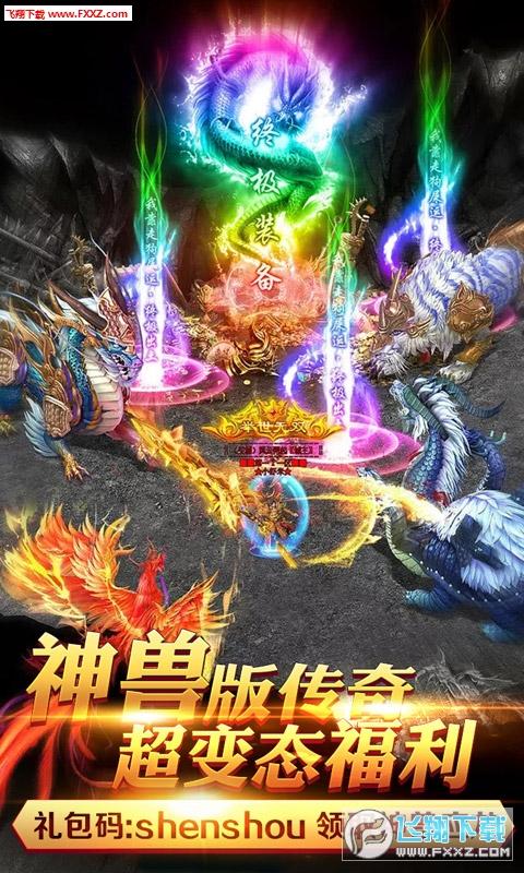 战神魔兽官方版1.0截图1
