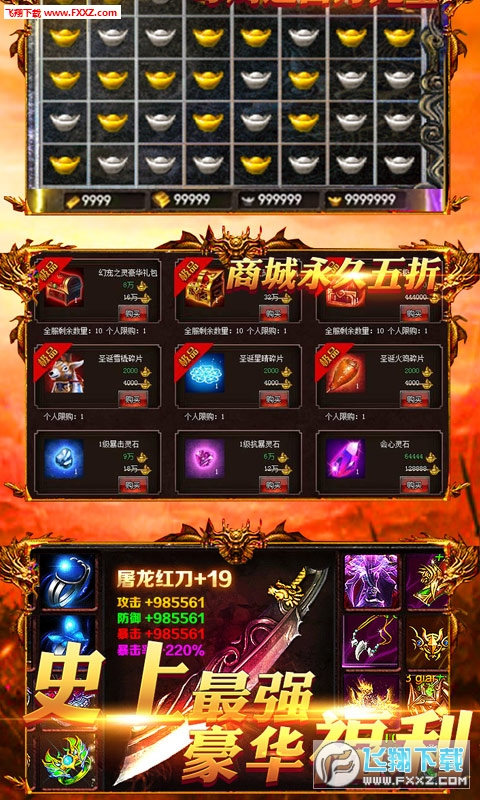 战神魔兽无限道具版1.0截图2