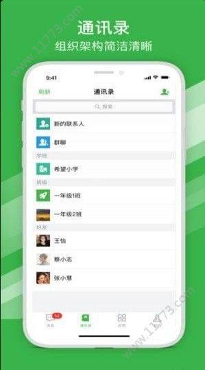 宁波智慧教育登录入口v1.3.3截图0