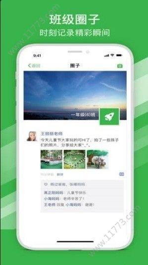 宁波智慧教育登录入口v1.3.3截图1