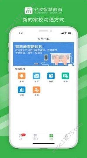 宁波智慧教育登录入口v1.3.3截图2