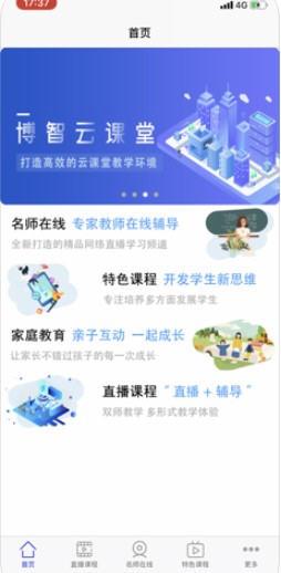 博智云课堂app官网最新版v2.8.0截图0