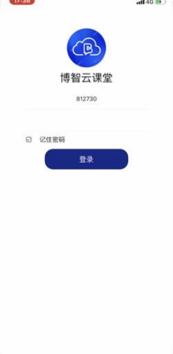 博智云课堂app官网最新版v2.8.0截图1