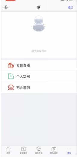 博智云课堂app官网最新版v2.8.0截图2