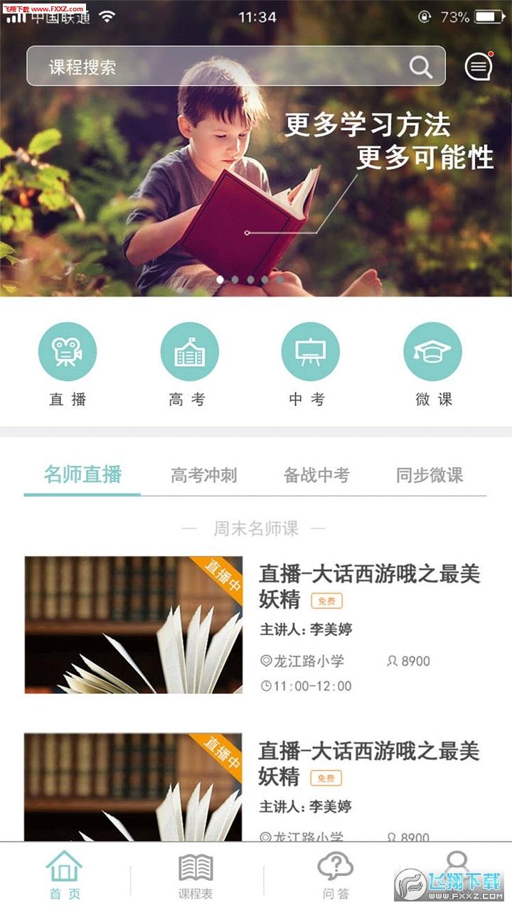 成都数字学校卓鹿app官网版2.2.4截图1