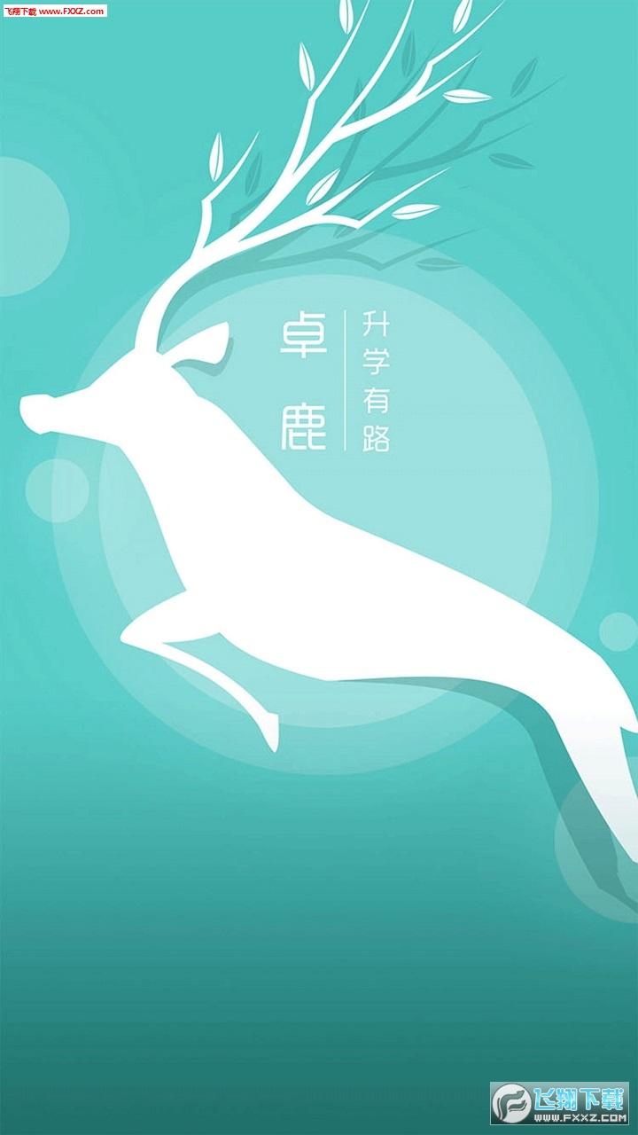 成都数字学校卓鹿app官网版2.2.4截图0