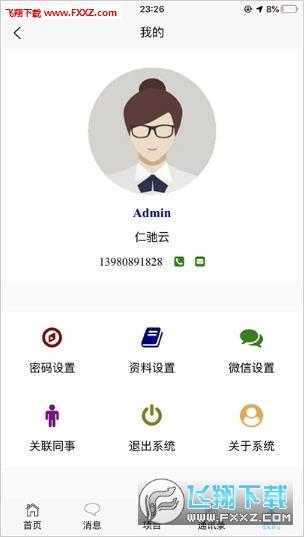 仁驰云app1.0截图0