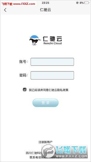 仁驰云app1.0截图2