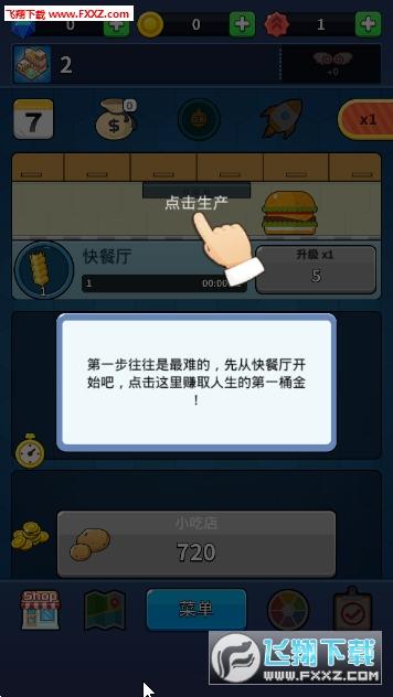 模拟经营官方中文版1.0.0截图1