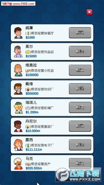 模拟经营官方中文版1.0.0截图3