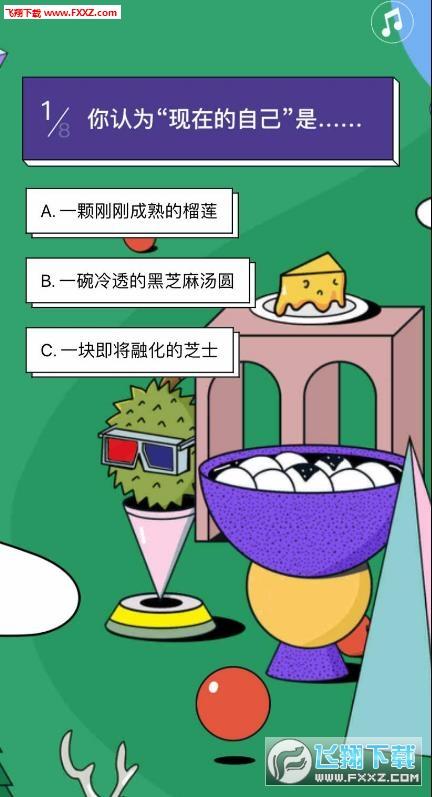 春节焦虑自救宝典手游v1.0截图0