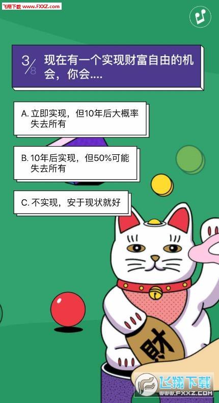 春节焦虑自救宝典手游v1.0截图2