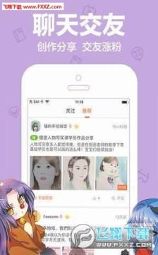 爱优漫app免费版