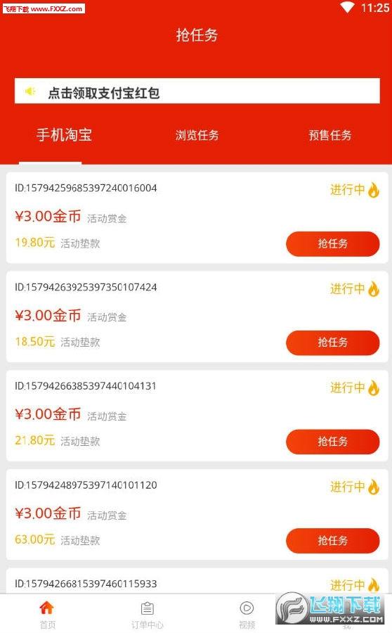 芒果叮咚立返淘宝新平台app