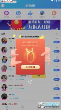 蝌蚪语音app最新安卓版