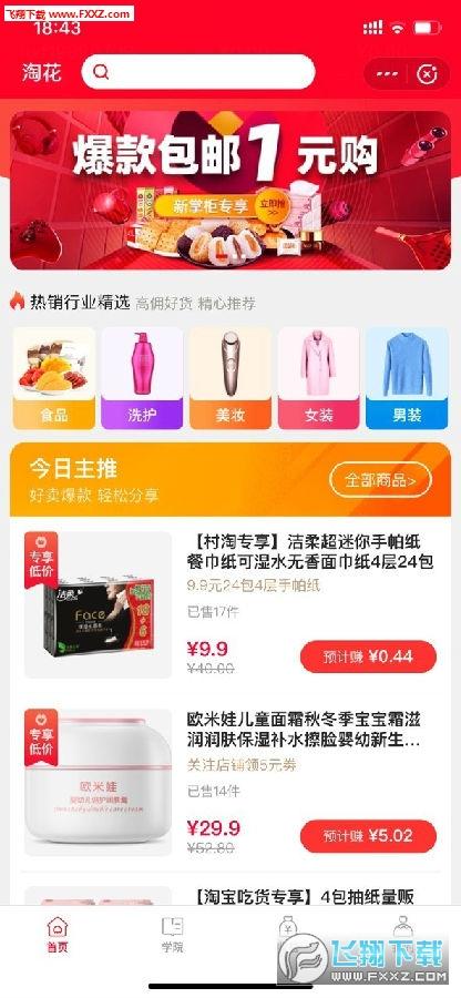 淘花淘宝新平台app安卓版