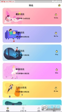刷QQ扩列的人气值平台免费app