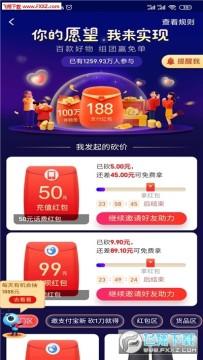 支付宝心愿红包助力app