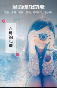 爱剪辑视频编辑app手机安卓版