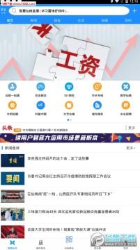 智慧仙桃健康码app官网版