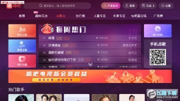 唱吧HD版app安卓版