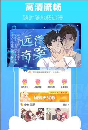 狸番漫画app官网最新版