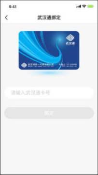 武汉通实名登记入口