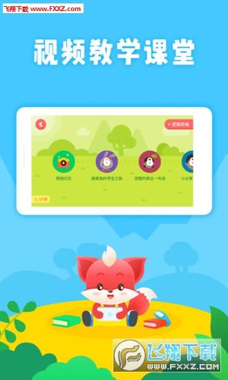 小狸AI课app手机版