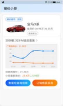 汽车报价小哥app官方版