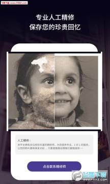 抖音老旧照片修复软件