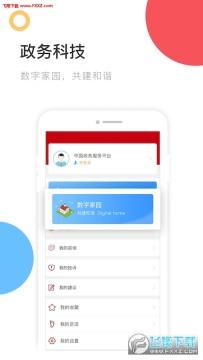 中国政务服务平台客户端