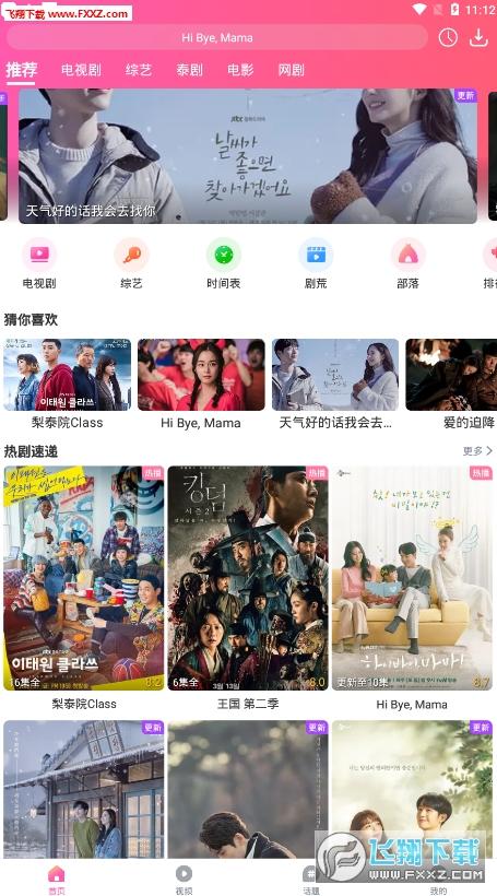 韩剧tv酷视版app官方版