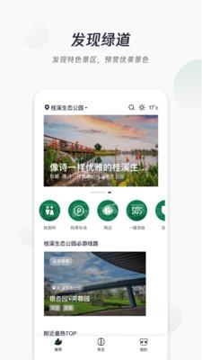 天府绿道app官方邀请码