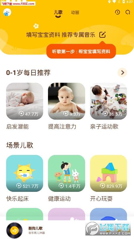 酷狗儿歌app官网正式版