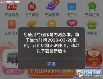 淘宝内测版本app