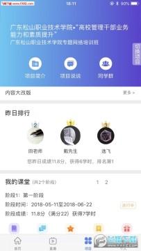 中国民政培训网手游