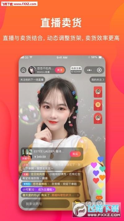 无敌主播app官方版