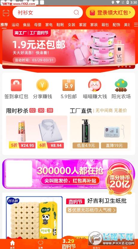 淘宝特价版app官网正式版