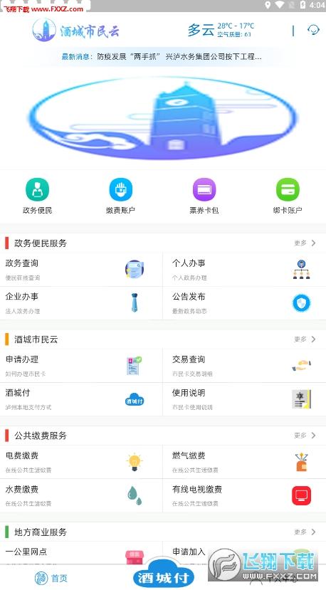 酒城市民云app官方客户端