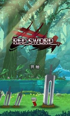 赤之剑无限金币破解版