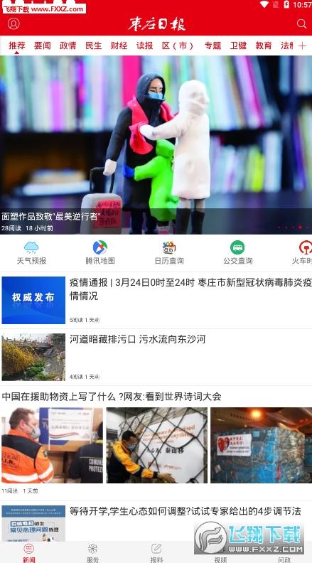 枣庄日报app官方客户端