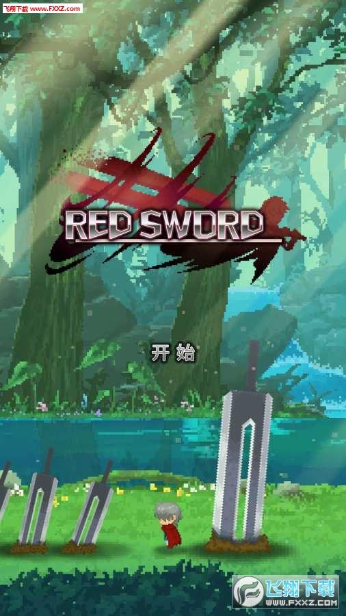 深红剑安卓版