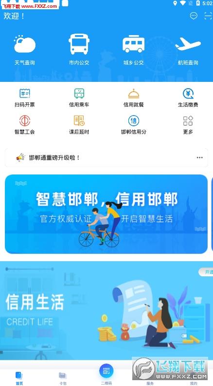 邯郸通app官方安卓版