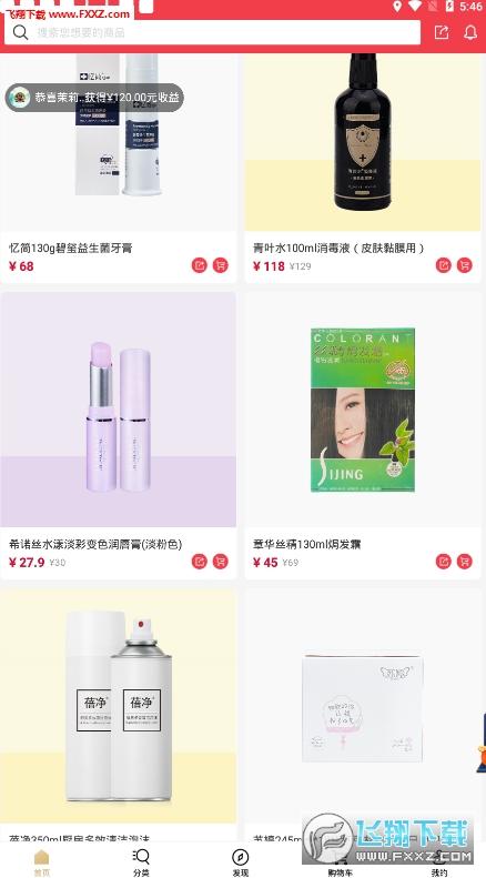 绿叶花猫云商app官网版