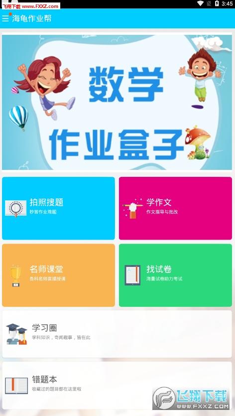 海龟作业帮app最新版