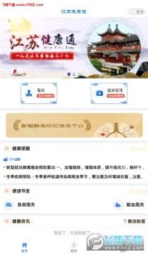 江苏健康通游园卡注册办理平台