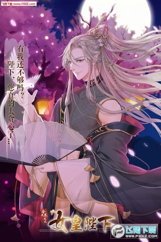 全民养成之女皇陛下(新血统)小游戏